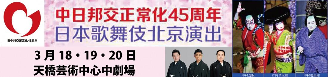 松竹大歌舞伎三月北京公演