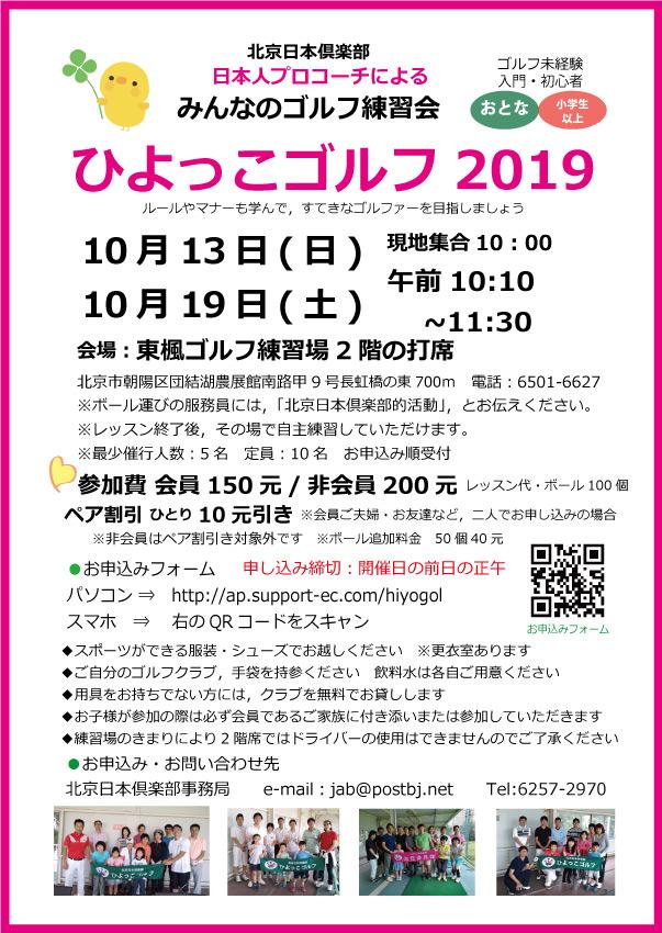 20191013+19hiyogol