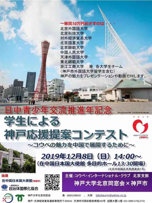 神戸WechatIMG1