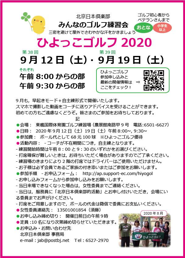 202009hiyogolf-a