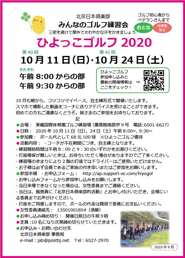 202010hiyokogolf