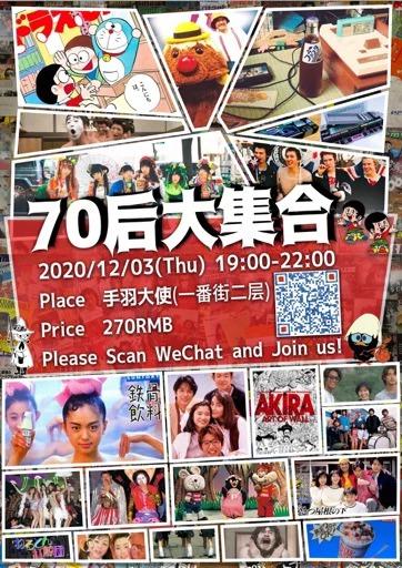 16日70后飲み会WechatIMG20