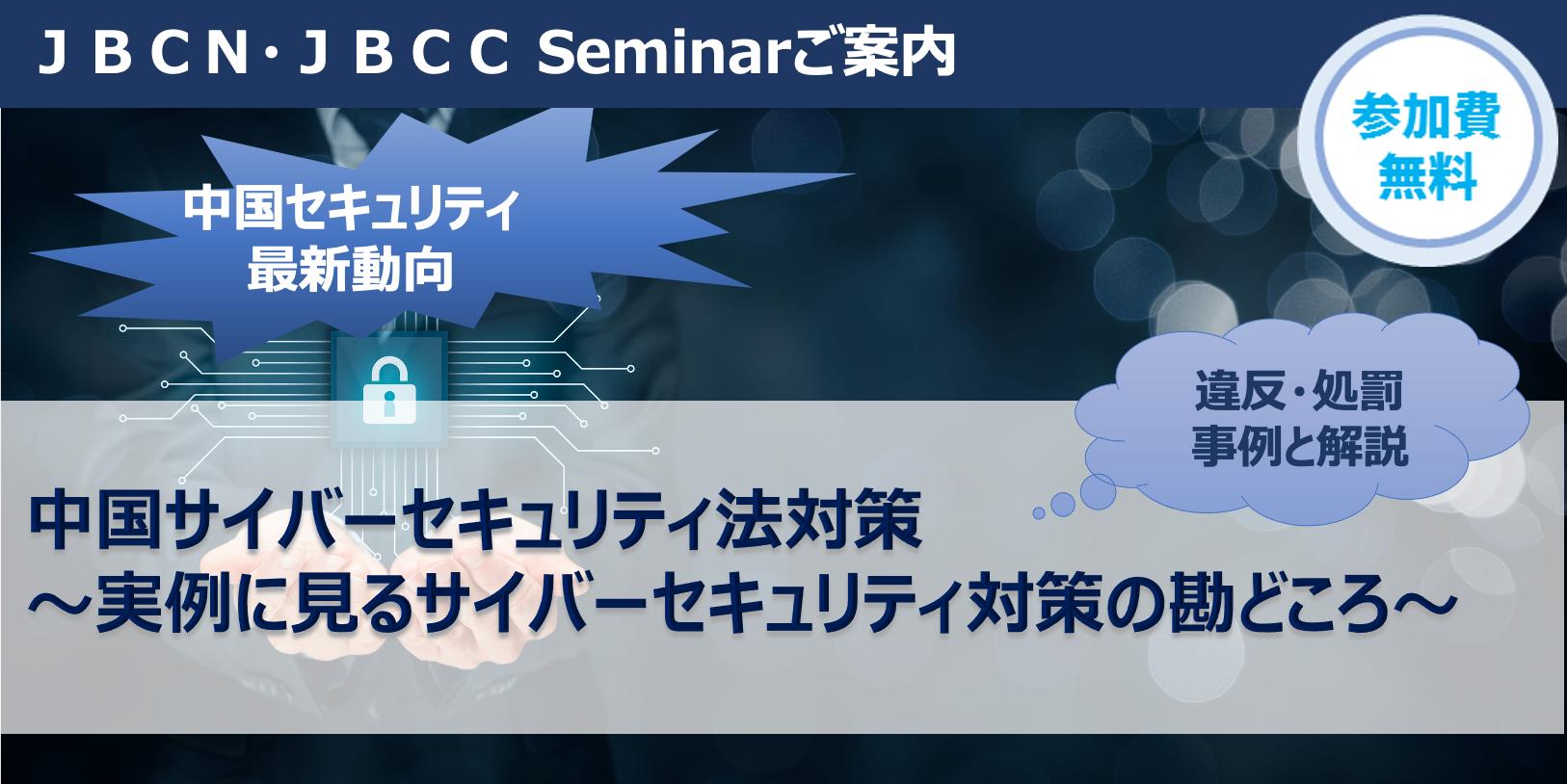8日JBCNセミナー