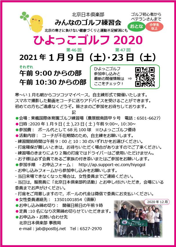 202101hiyogolf